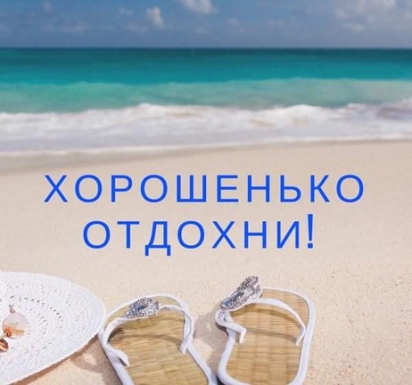 Хорошего отдыха - красивые картинки (40 открыток ...