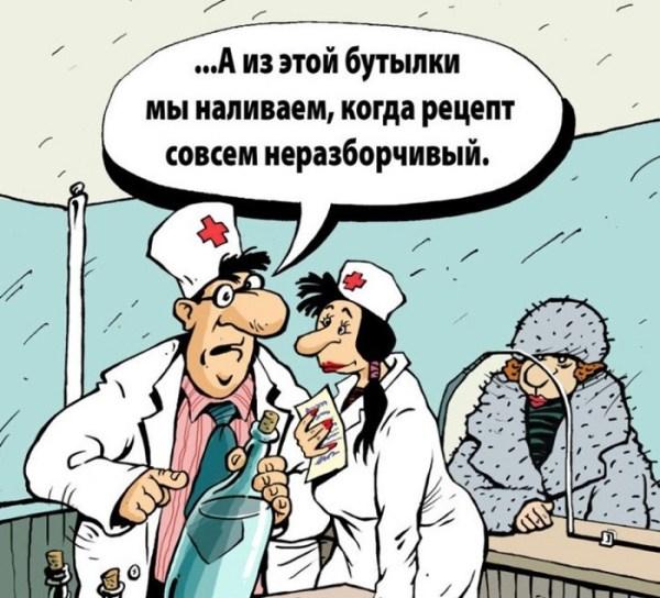 Прикольные картинки про фармацевтов (40 фото) • Прикольные ...