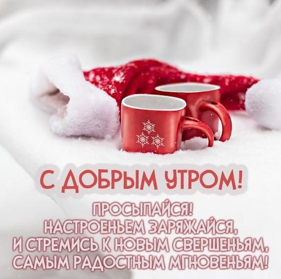 Красивые картинки С добрым зимним утром! (40 открыток)