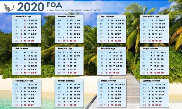 Картинки календарь 2020 (35 фото) • Прикольные картинки и ...