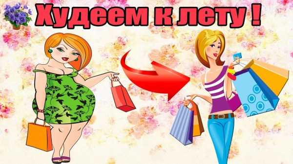 Худеем к лету - красивые картинки (40 фото) • Прикольные ...