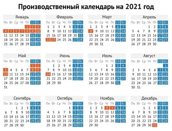 Календарь 2021 - красивые картинки (40 фото) • Прикольные ...