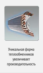 уникальная форма теплообменника