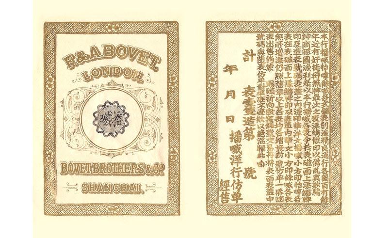 Transcrito bo wei de China color dorado