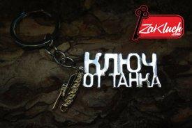 ключ от танка2