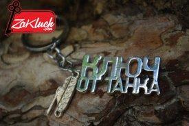 ключ от танка3