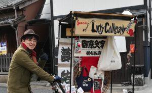 縁起文字 自転車 奈良
