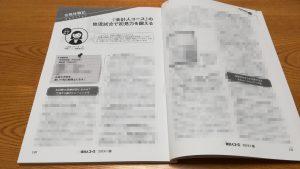 会計人コース合格体験記