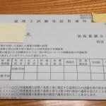 税理士試験 結果通知書