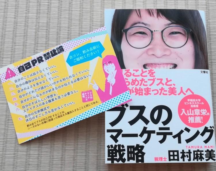 ブスのマーケティング戦略 田村麻美