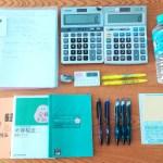 税理士試験 本試験当日の持ち物