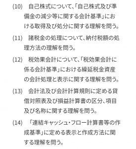 令和元年度(第69回)税理士試験出題のポイント 財務諸表論
