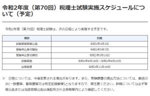 令和2年度(第70回)税理士試験実施スケジュール