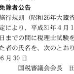 官報 2020-06-30