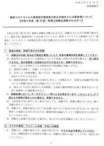 令和2年度(第 70 回)税理士試験 新型コロナウイルス感染症の感染拡大防止を踏まえた注意事項について