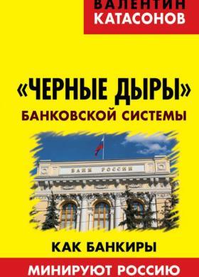 """""""Черные дыры"""" банковской системы. Как банкиры минируют Россию"""