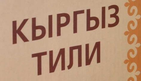 kyrgyz-tili