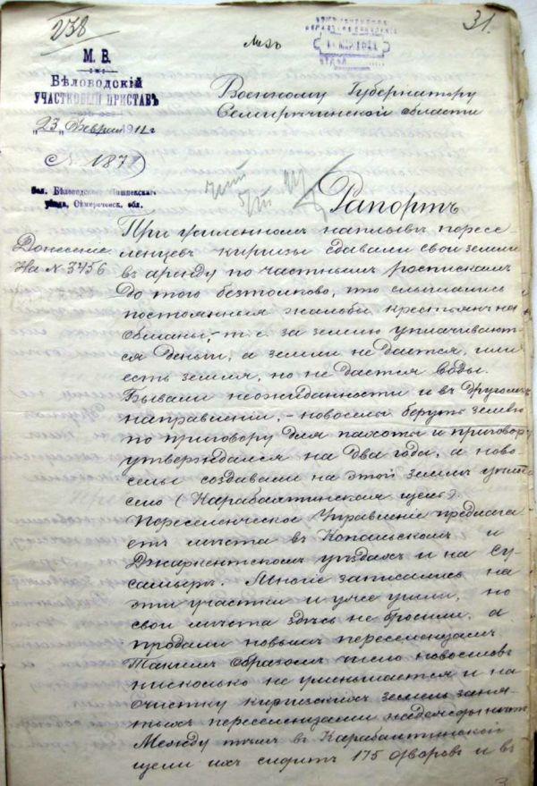 17 Фонд № 44, иш кагаз № 43081; 31a-бет. Алматы, Казакстан. 21.05.2014.