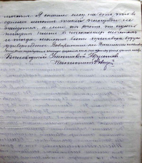 20 Фонд № 44, иш кагаз № 43081; 32b-бет. Алматы, Казакстан. 21.05.2014.