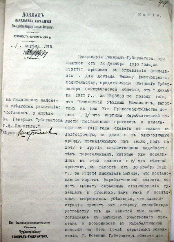 23 Фонд № 44, иш кагаз № 43081; 44a-бет. Алматы, Казакстан. 21.05.2014.