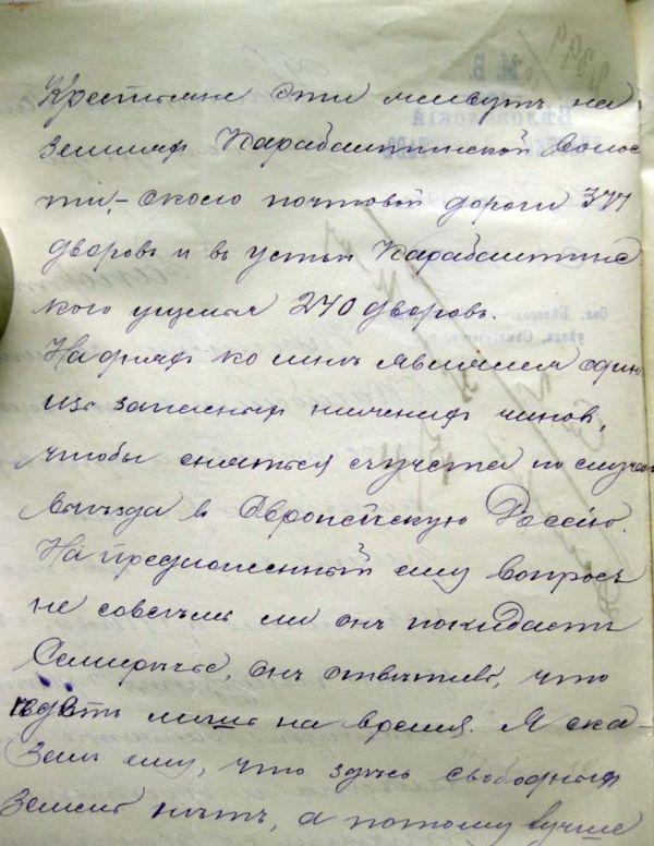 4 Фонд № 44, иш кагаз № 43081; 7b-бет. Алматы, Казакстан. 21.05.2014.
