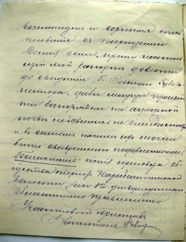 6 Фонд № 44, иш кагаз № 43081; 8b-бет. Алматы, Казакстан. 21.05.2014.