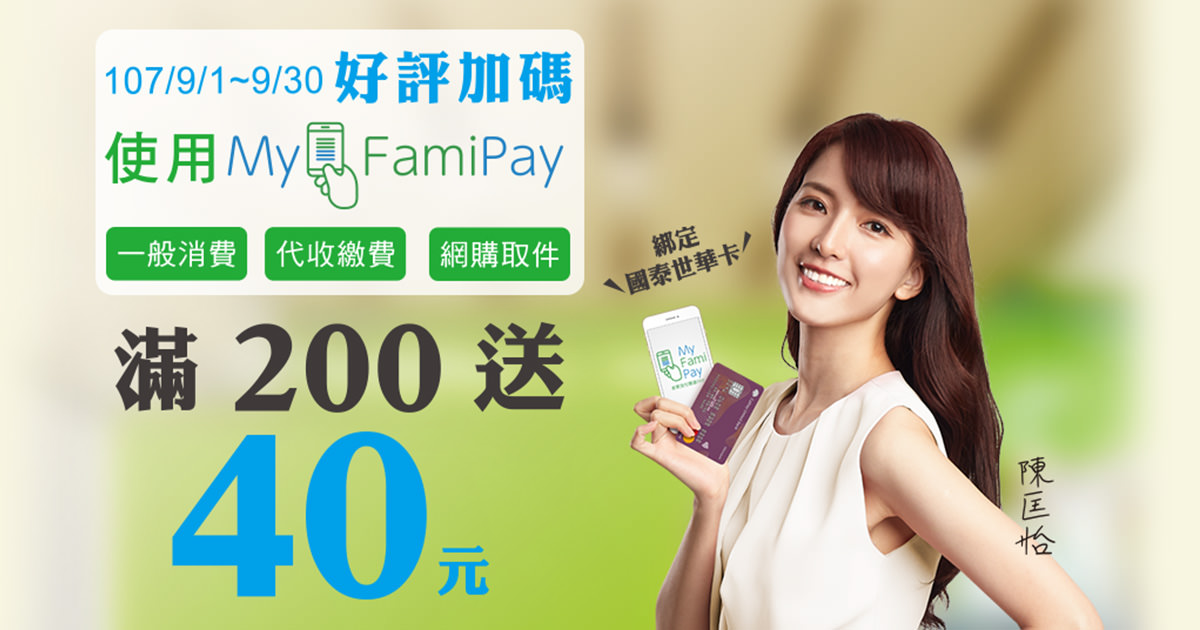FamiPay 刷卡繳費滿200元送40元 (水電瓦斯/電信費/學雜費/罰單)