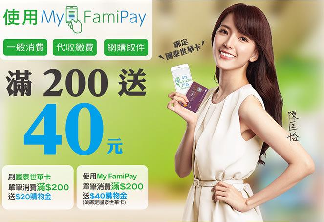 FamiPay刷卡繳費滿200元送40元(水電瓦斯/電信費/學雜費/罰單)