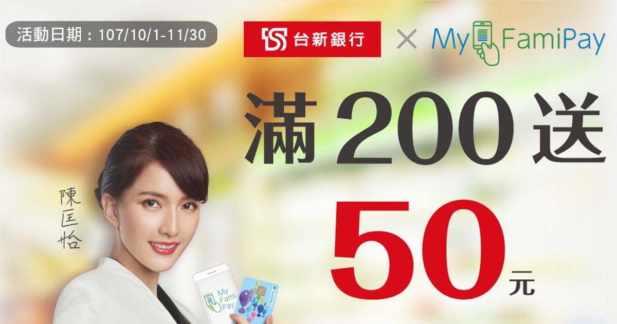 全家刷台新銀行信用卡搭配 MyFamiPay 滿200送50元(10/01~11/30)
