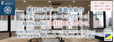 久米川シェアオフィス-結(musubi)-
