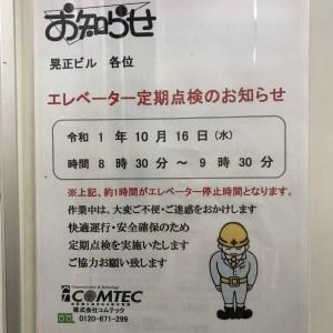 2019/10/16エレベーター点検のお知らせ