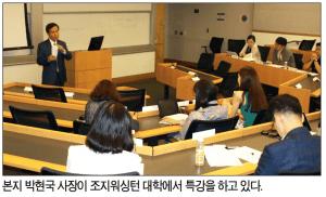 Chosun Article_Park Hyun Kook
