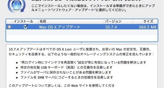 Mac OS X 10.7.4 アップデート提供開始