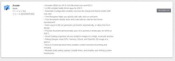 Xcode 5.0 アップデート
