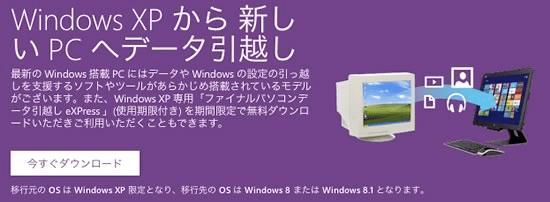 WindowsXPの移行について