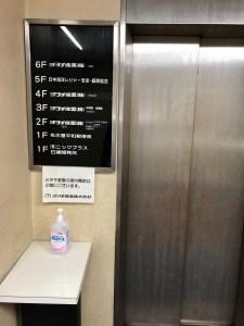 日本海洋レジャー 中部事務所 5階