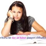 परीक्षा के डर से कैसे पाएं छुटकारा?