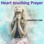दिल को छूने वाला प्रार्थना।