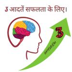 three-habits-for-success-kmsraj51.png