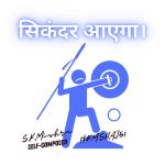 sikandar-aaega-kmsraj51.png