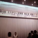 光文社・日本ミステリー文学大賞