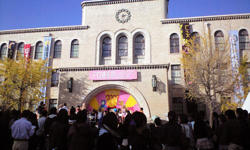 神戸大学の大学祭