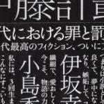 伊藤計劃『虐殺器官』