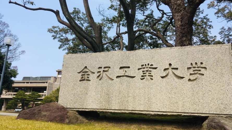 金沢工業大学(2回目)