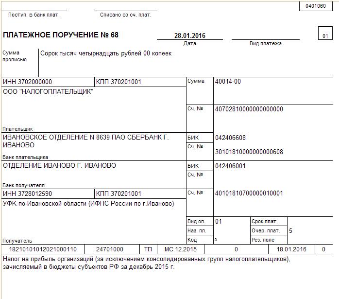Платежное поручение транспортный налог за физ лицо. Как заполнить платежное поручение на транспортный налог
