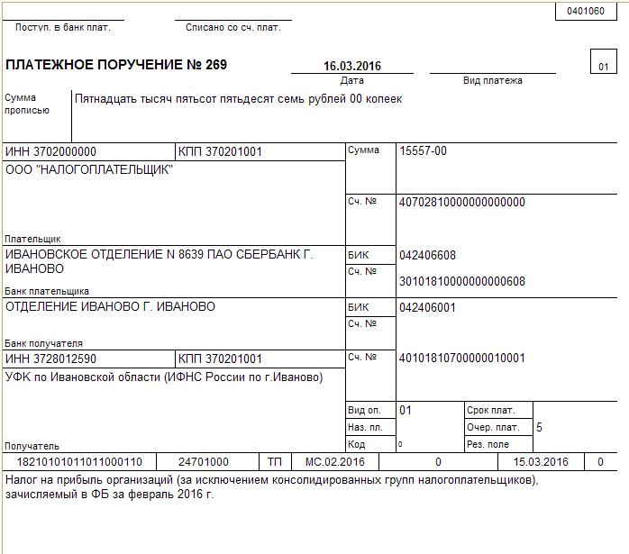 Авансовые платежи по налогу на прибыль кбк