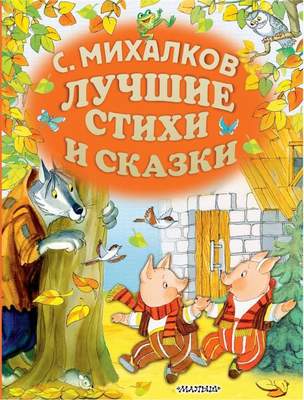 Книга «С.Михалков. Лучшие стихи и сказки» Михалков Сергей ...