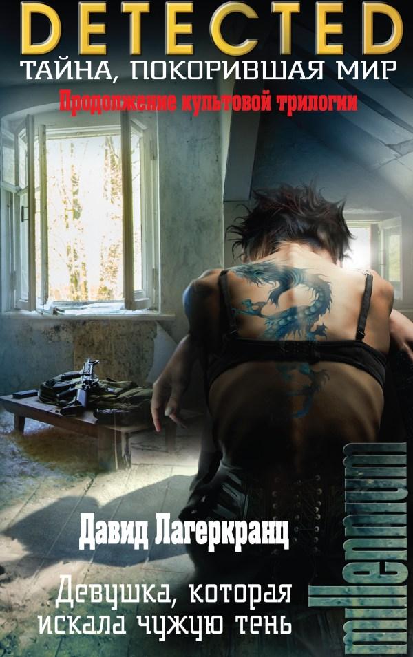 Книга «Девушка, которая искала чужую тень» Давид ...
