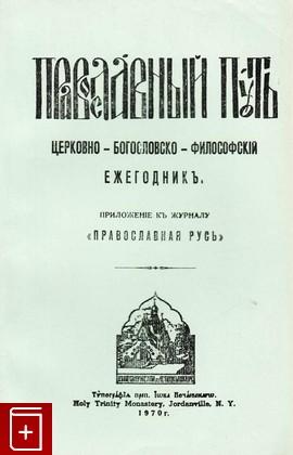 Православный путь Церковно-богословский ежегодник ...