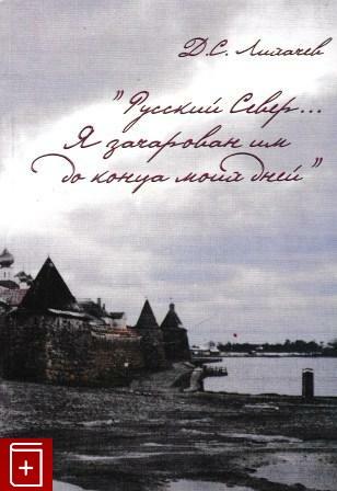 Русский Север Я зачарован им до конца моих дней Лихачев Д ...
